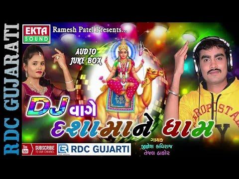 DJ Vage Dashamaa Ne Dham   Jignesh Kaviraj   Nonstop   Gujarati DJ Mix Songs 2016   Dashama Songs