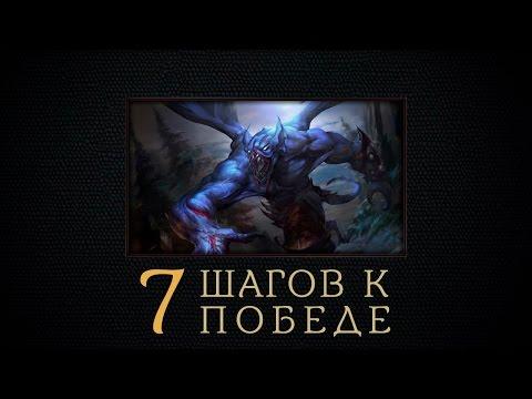 Семь Шагов к Победе — Night Stalker