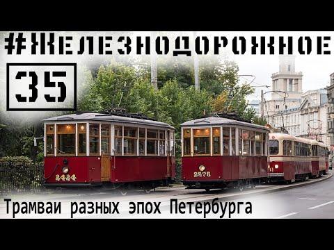 Трамваи разных эпох на параде. #Железнодорожное - 35 серия.