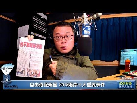 電廣-陳揮文時間 20181231-蔡英文會不會是第一個無法「拼」連任的總統?