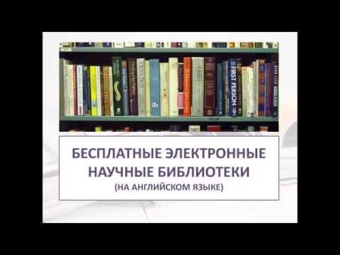 научные электронные библиотеки бесплатные термобелья