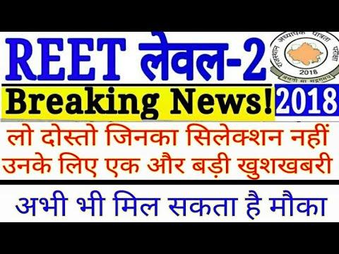 Reet level 2  latest news today // रीट लेवल 2 टुडे लेटेस्ट न्यूज़ 2018 // Reet level 2 update news