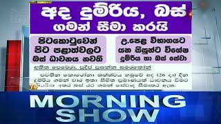 Siyatha Morning Show | 26.10.2020 | @Siyatha TV