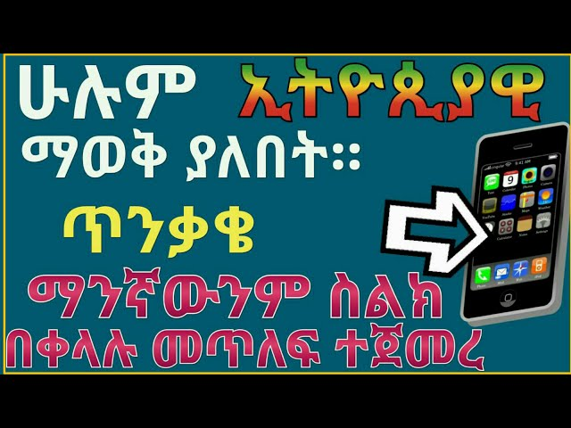 Important Message To Mobile Users In Ethiopia