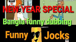 NEW YEAR SPECIAL // Bangle funny dubbing // Funny jocks // Ajaira furtti..