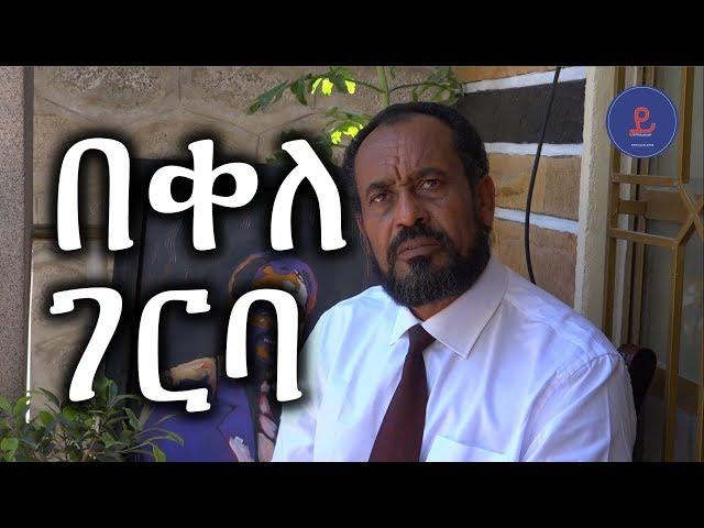 Ethiopia: A conversation with Bekele Gerba | February 2018