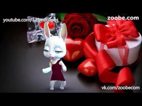 Zoobe зайка с днем рождения поздравляю тебя