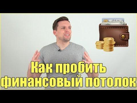 Как пробить финансовый потолок   Как зарабатывать больше