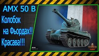 AMX 50 B.  Колобок на Фьордах!!! Красава!!! Лучшие бои World of Tanks