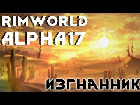 Прохождение RimWorld: ИЗГНАННИК - СМЕРТЕЛЬНОЕ ЗАРАЖЕНИЕ!