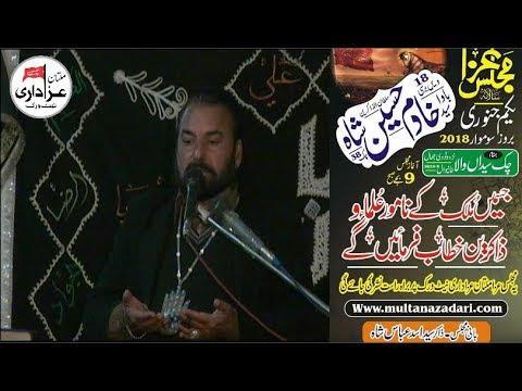 Zakir Ghulam Abbas Faridka | Majlis | 1 Jan 2018 | Dua Imam e Zamana A.S | Masiab |