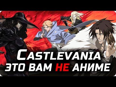Новый сериал Кастлвания (18+) – Обзор и мнение | Все плюсы и минусы сериала Castlevania!