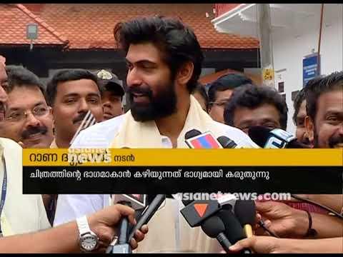 Rana Daggubati in Thiruvananthapuram | Discussion of Marthanda Varma Movie thumbnail