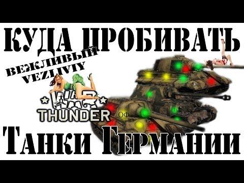 Куда пробивать танки Германии War Thunder