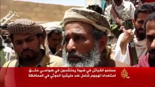 قبائل يافع اليمنية تعلن النفير العام
