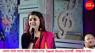 Boli O Nanadi Aar Dumutho |বলি ও ননদী আর দুমুঠো | Pousali Banerjee Stage Performance||Dol Utsab-2019