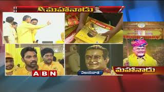 TDP Mahanadu 2018 In Vijayawada | Second Day | Updates