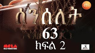 Senselet Drama S03 EP 63 Part 2 ሰንሰለት ምዕራፍ 3 ክፍል 63 - Part 2