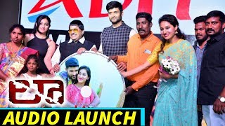 LAW Movie Audio Launch | Kamal Kamaraju | Mouryani  | 2018 Telugu Latest Movies