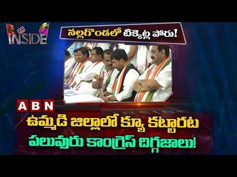 Congress facing tough time over Candidates Selection in Nalgonda | Inside
