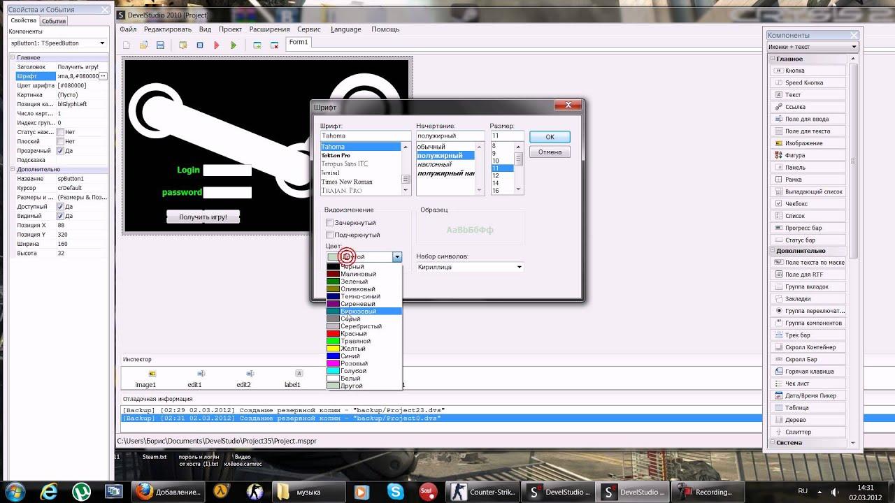 Как Сделать Винлокер В Php Devel Studio 3 0 64