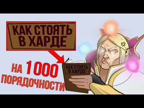 Инвокер СОЛО ХАРД на 1000 ПОРЯДОЧНОСТИ 🤩Invoker в Dota 2 в патче 7.21