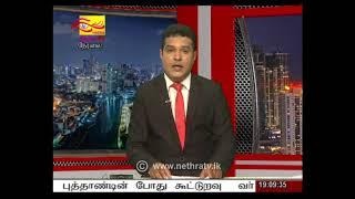 2021-04-19 | Nethra TV Tamil News 7.00 pm