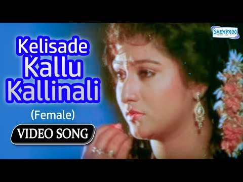 Kelisade Kallu Kallinali (Female) - Belli Kalungura - Kannada...