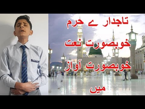 Tajdar e Haram beautiful Naat recited by a student