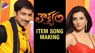 Loukyam Movie Item Song Making - Gopichand, Rakul Preet Singh, Hamsa Nandini - Press Meet