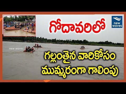గల్లంతైన వారి కోసం ముమ్మర గాలింపు | Godavari Boat Accident Updates | New Waves
