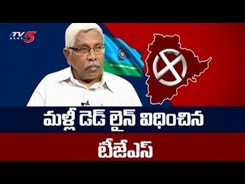 మళ్లీ డెడ్ లైన్ విధించిన టీజెఎస్..! | Telangana Mahakutami Seats Distribution Issue | TV5 News