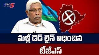 మళ్లీ డెడ్ లైన్ విధించిన టీజెఎస్..! | Telangana Mahakutami Seats Distribution Issue