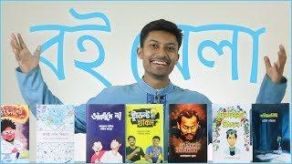 বই মেলায় প্রথম কয়েকদিন 📚 Book Fair 🔥 Sadman Sadik (সাদমান সাদিক)