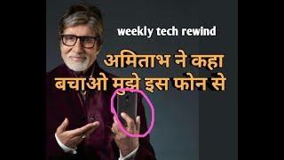 Amitabh Bachchan tweet on Galaxy S9 | oneplus 6t McLaren specs in Hindi | Nokia 8.1 specs in Hindi
