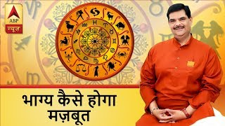 GuruJi With Pawan Sinha:  Know What To Do If Luck Doesn't Favors You | ABP News