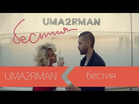 Uma2rman Бестия pop music videos 2016