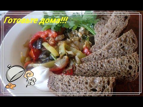 Овощное рагу!!! (очень вкусно, полезно!!!)