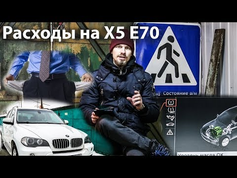 Дичайшие затраты за 10 месяцев, Нищеброд на BMW X5 владение без денег N18