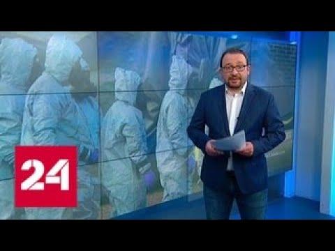 Бытовуха с мировым размахом: в деле Скрипалей появилась версия семейной разборки - Россия 24