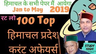 100 TOP Himachal Pradesh Last Six Month Current Affairs Jan to May 2019 HP GK