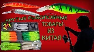 рыбацкий товар из китая