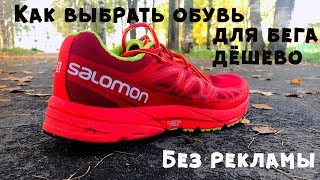 How to buy running shoes? II Brief, simple and affordable
