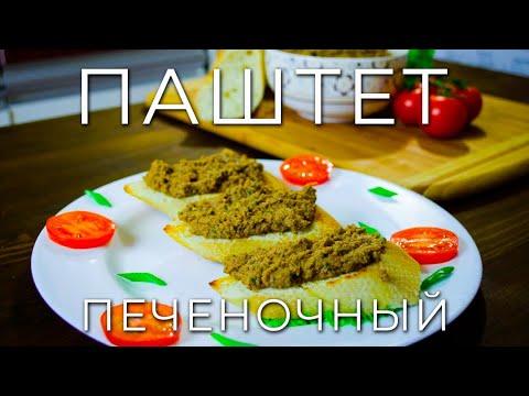 Домашний Печеночный Паштет | Homemade Liver Pate