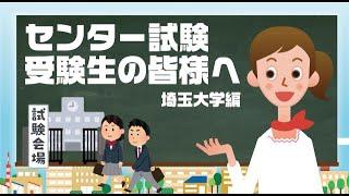 埼玉大学 学生に聞いてみた センター試験に向けて 2015