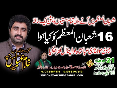 Zakir Gulam Abbas Jappa 21 April 2019 ada Jambar khurd LHR Multan Road ( Great Jashan)
