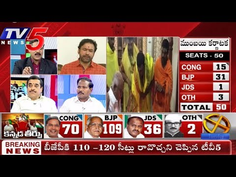 Karnataka Election Results 2018 Live Updates: BJP 109 Seats, Congress 71 & JDS 36 | TV5 News