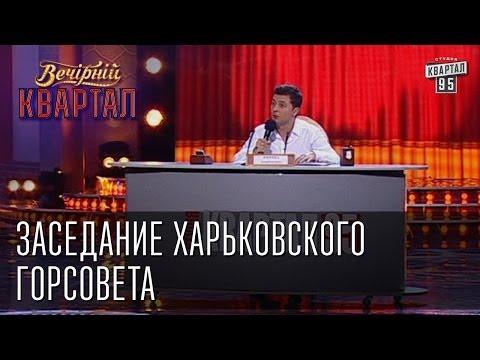 Заседание харьковского горсовета | Вечерний Квартал  26. 10. 2012