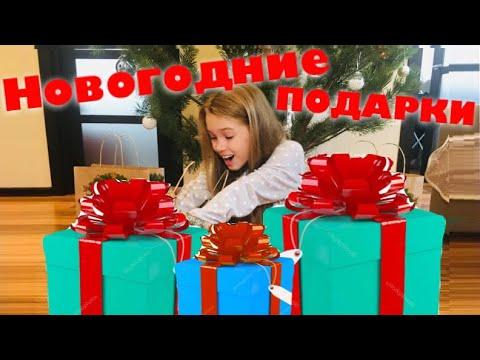 ПОДАРКИ на НОВЫЙ ГОД под ёлкой . НОВОГОДНИЕ ПОДАРКИ 2018 от Деда Мороза . Подарки из Европы