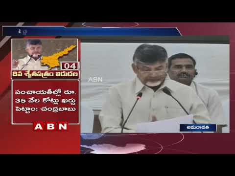 AP CM Chandrababu Speaks to Media over Telangana CM KCR Comments | Part 1